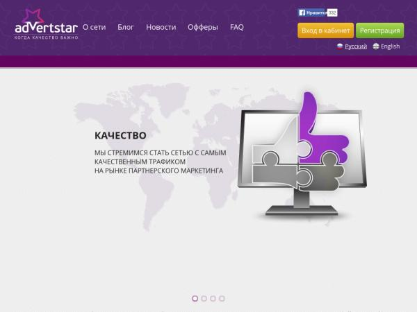 AdvertStar