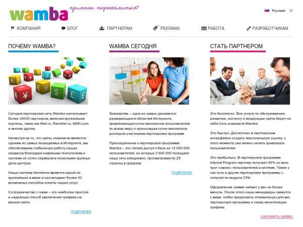 wamba сайт знакомств отзывы