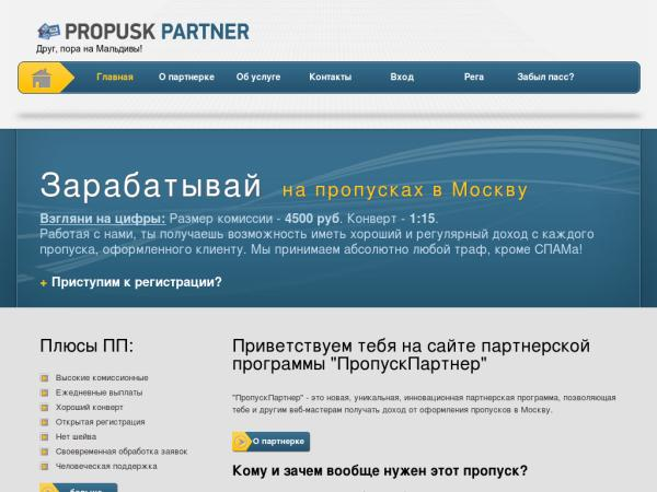 PropuskPartner